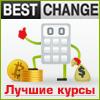 Мониторинг обменников в интернете
