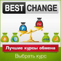 Обменные пункты электронных валют