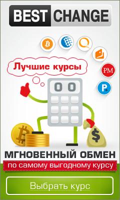 Мониторинг обмена WebMoney