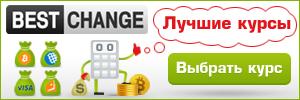 Мониторинг обменников WM
