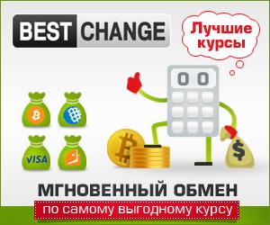 Обменник электронных денег