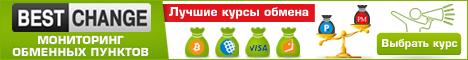 Лучший мониторинг обменных пунктов