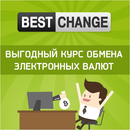 Самые низкие курсы обменников