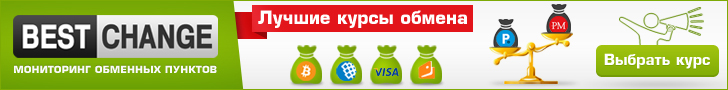 Лучшие курсы обмена электронных денег