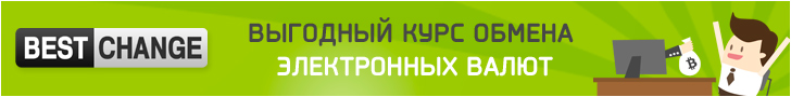 Обменники PayPal