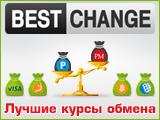 Узнать обменник с лучшим курсом