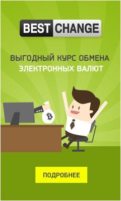 Обменники Web Money