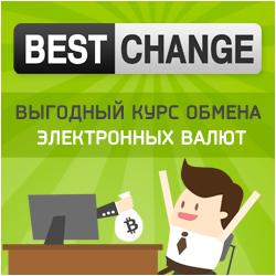 Обмен интернет валют